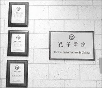Институты Конфуция испытывают трудности. Фото: The Epoch Times