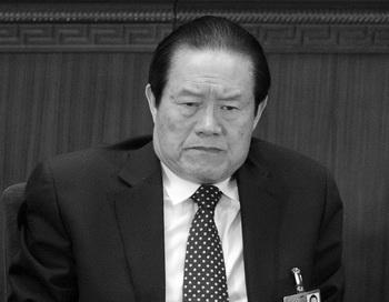 Чжоу Юнкан — член Постоянного комитета Политбюро ЦК коммунистической партии Китая (КПК). Фото: Liu Jin/AFP/Getty Images
