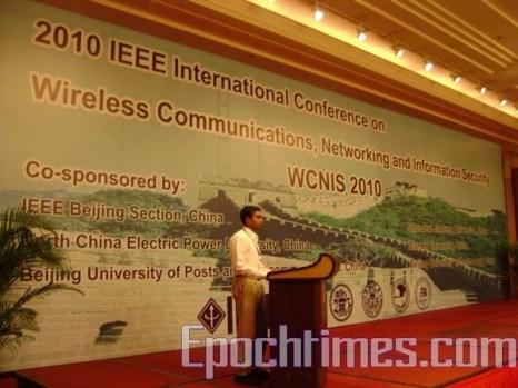 Суман Шринивасан выступает на научной конференции в Пекине. Июнь, 2010 год. Фото: The Epoch Times