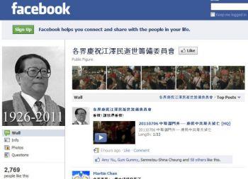 Смерть Цзян Цзэминя отмечается на Facebook. (Screenshot from Facebook.com)