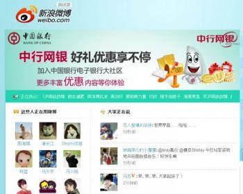 Китайский вебсайт Weibo. (Screenshot from Weibo.com)