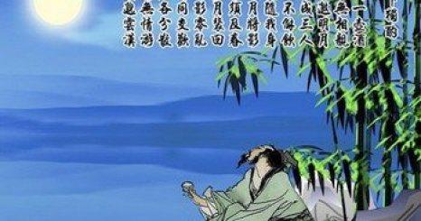Стихотворение «Под луной одиноко пью» известного поэта Ли Бай династии Тан. Фото: Сяо Юнь /Великая Эпоха