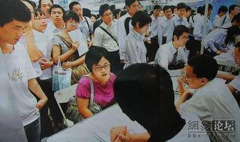 Большинство соискателей работы — не имеющие никакого опыта выпускники. Фото с epochtimes.com