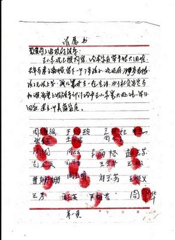 Подписанное крестьянами требование освободить из заключения Ван Сяодуна, сторонника Фалуньгун из провинции Хэбэй (первый лист)