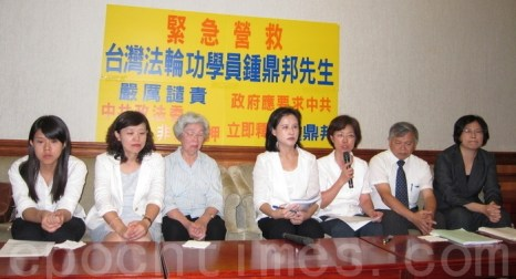 Пресс-конференция, посвящённая срочному спасению гражданина Тайваня, сторонника Фалуньгун Чжун Динбана. Тайбэй, Тайвань. Июнь 2012 год. Фото: The Epoch Times