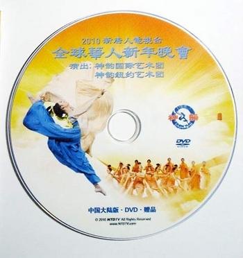 Распространение этих дисков с концертом творческого коллектива Shen Yun режим КНР считает тяжким преступлением