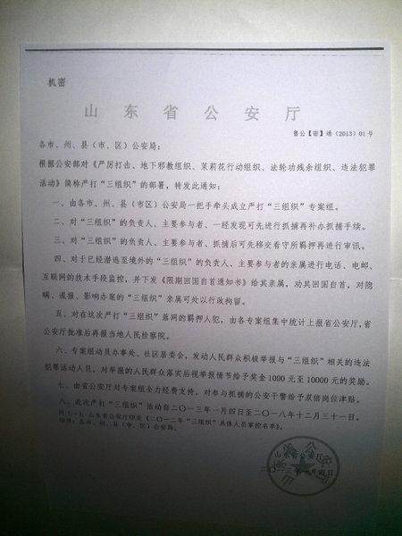 Обнародован очередной документ с грифом «секретно», рассказывающий о репрессивной политике режима компартии Китая