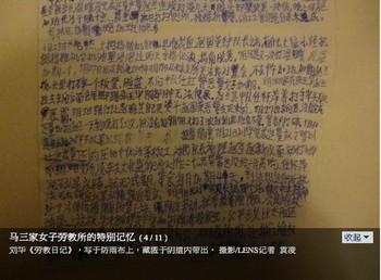 Письмо с описанием пыток и издевательств над заключёнными, переданное узницей лагеря Масаньцзя. Фото с epochtimes.com