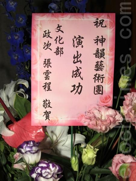 Поздравительная открытка труппе Shen Yun от Министерства культуры Тайваня. Февраль 2013 год. Фото: The Epoch Times
