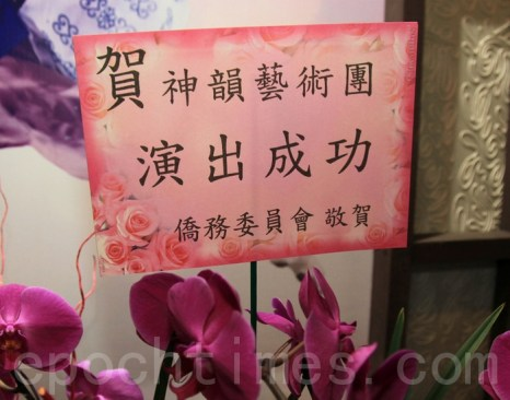 Поздравительная открытка труппе Shen Yun от комитета по делам эмигрантов Тайваня. Февраль 2013 год. Фото: The Epoch Times