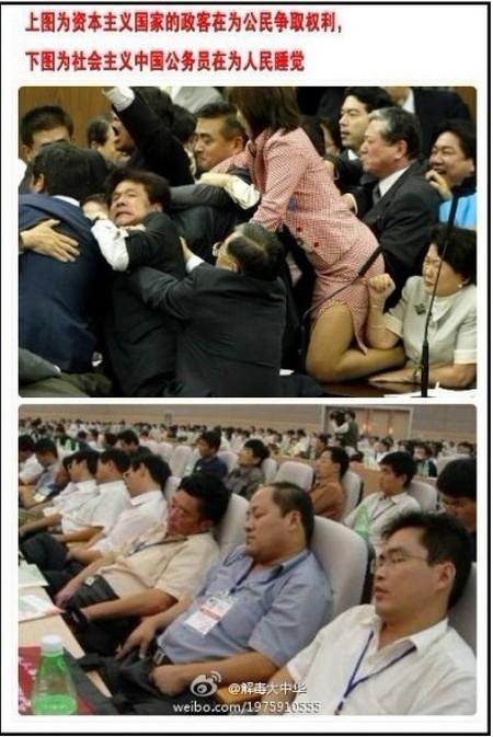 На верхнем фото — политики капиталистической страны борются за права для народа. На нижнем фото — государственные служащие социалистического Китая спят для народа