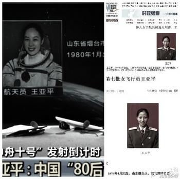 Вырезка из сообщений официальных китайских СМИ, в которых указана разная дата рождения женщины-тайконавта Ван Япин