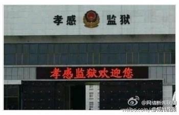 Главный вход в тюрьму Сяоган с приветственной неоновой «рекламой». Фото с weibo.com