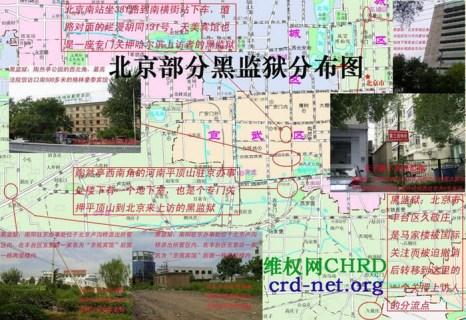 Карта некоторых «чёрных тюрем» в Пекине. Фото с epochtimes.com