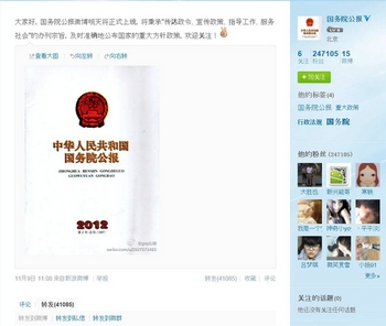 Китайцы раскритиковали микроблог «Вестника Госсовета КНР»
