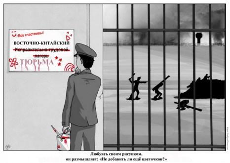 Комментарий: маскировка исправительно-трудовых лагерей. Иллюстрация: Джефф Ненарелла/Великая Эпоха (The Epoch Times)