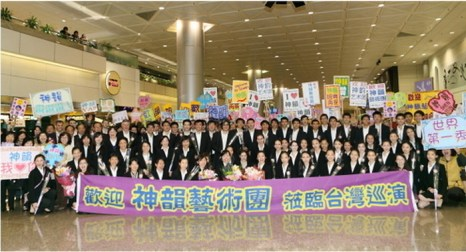 Групповое фото артистов творческого коллектива Shen Yun в аэропорту Taoyuan International Airport. Фото: Shen Yun Performing Arts