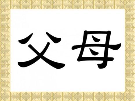 Китайские иероглифы «фу» и «му» соотносятся с отцом и матерью.