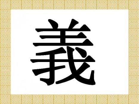 Китайский иероглиф «И»: праведность, справедливость, верность.