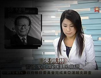 Гонконгский телеканал ATV сообщил о смерти Цзян Цзэминя. Фото с epochtimes.com