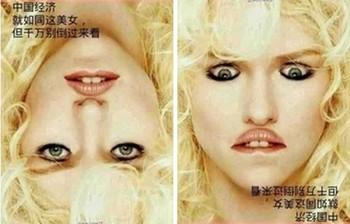 Двуликая китайская экономика. Карикатура на образ экономики Китая, сделанная китайскими блогерами. Слева образ экономики, исходя из официальных данных. А если перевернуть картинку, получится образ реальной ситуации в стране (картинка справа)