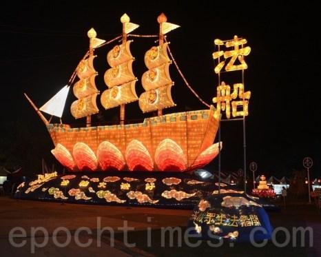 Скульптура «Корабль Закона». Тайвань. 2014 год. Фото: The Epoch Times