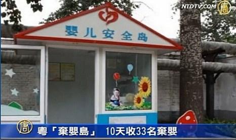 Детский приют «безопасный островок для детей» в городе Гуанчжоу. Фото: NTD