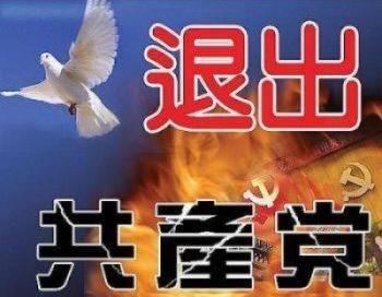 Китайские иероглифы, означающие «Отказ от коммунистической партии Китая». Фото: Великая Эпоха (The Epoch Times)