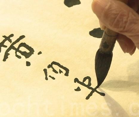 Истории Древнего Китая: добиться мастерства в каллиграфии путём упорных занятий. Фото: epochtimes.com