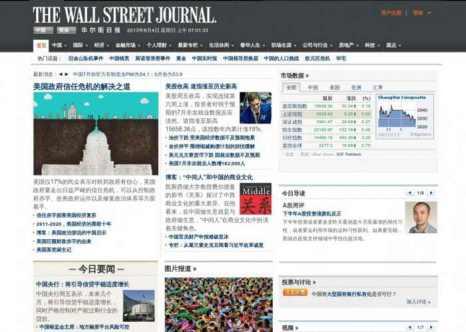 Скриншот китайско-язычного сайта Wall Street Journal, который недавно был заблокирован. Фото с сайта www.theepochtimes.com