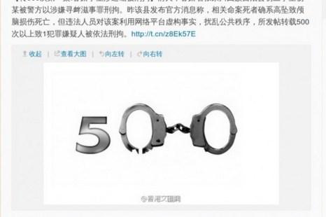 Сообщение на Weibo про ученика средней школы из провинции Ганьсу, который был задержан полицией после размещения онлайн «слуха», который ретвитнули более 500 раз. Фото с сайта theepochtimes.com