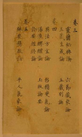 Лечение Рака, рецепт традиционной китайской медицины.