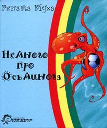 Рената Муха. Немного про Осминога. Года изданий: 2004 г., 2008г., 2010 г. Фото с сайта 7iskusstv.com