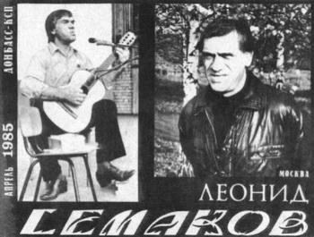 Леонид Семаков, поэт. Фото: semakov.shvedenko.com