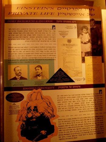 Эйнштейн. Бремя великого человека. Экспозиция в библиотеке Иерусалимского Университета Гиват-Рам. Фото: Хава Тор/Великая Эпоха