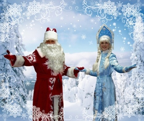 Дед Мороз и Снегурочка  -  персонажи  русских легенд. Фото с сайта  pics.nashgorod.ru