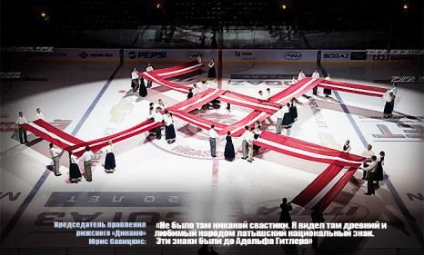 Перед матчем, прошедшем на льду «Арены Рига» 17 ноября, участники шоу в традиционных нарядах развернули орнамент в виде свастики цветом латвийского флага. Фото: focus.lv