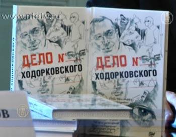 Новая книга о Ходорковском вышла в Москве. Фото: ntdtv.ru