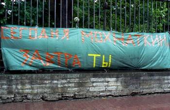 На Невском повесили растяжку в защиту Сергея Мохнаткина. Фото: Организация