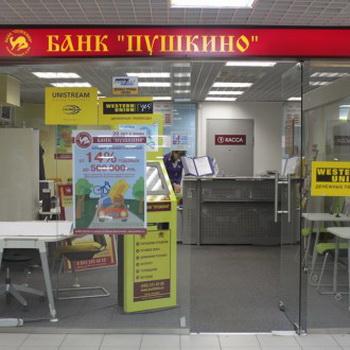 Банк «Пушкино». Фото:  posad.ru