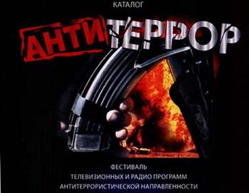 Фестиваль телевизионных и радиопрограмм антитеррористической направленности. Фото с сайта odinfm.ru