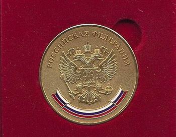 Золотая медаль (аверс) в футляре, 2007 г. Фото: commons.wikimedia.org