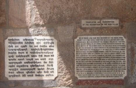 Перевод надписей на Железной колонне в Дели. Фото: Wikimedia Commons