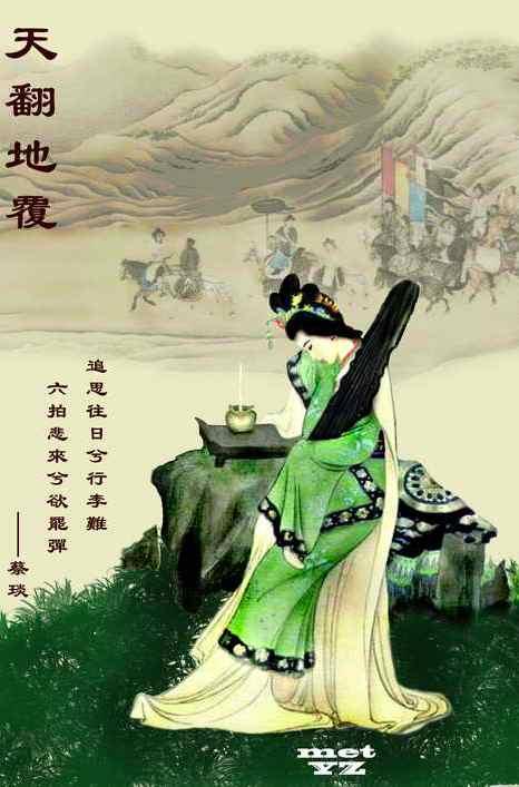 В своём стихотворении Лю Шан описал одиночество поэтессы Цай Вэньцзи, когда она находилась в плену у северных кочевников во времена династии Восточная Хань. Иллюстрация: Zona Yeh/Великая Эпоха (The Epoch Times)