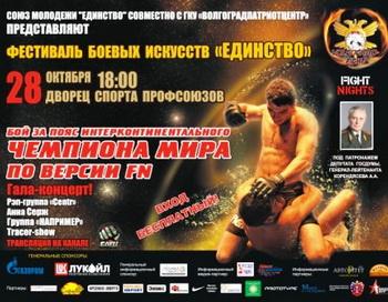 Фото с сайта волгоград-файт.рф