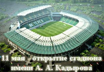 Диего Марадона и другие звезды мирового футбола приедут в Чечню на открытие нового стадиона имени Ахмата Кадырова. Фото с сайта  fc-terek.ru