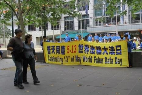 Мельбурн (Австралия). Последователи Фалуньгун отмечают Всемирный день Фалунь Дафа. 2010 год. Фото с minghui.org