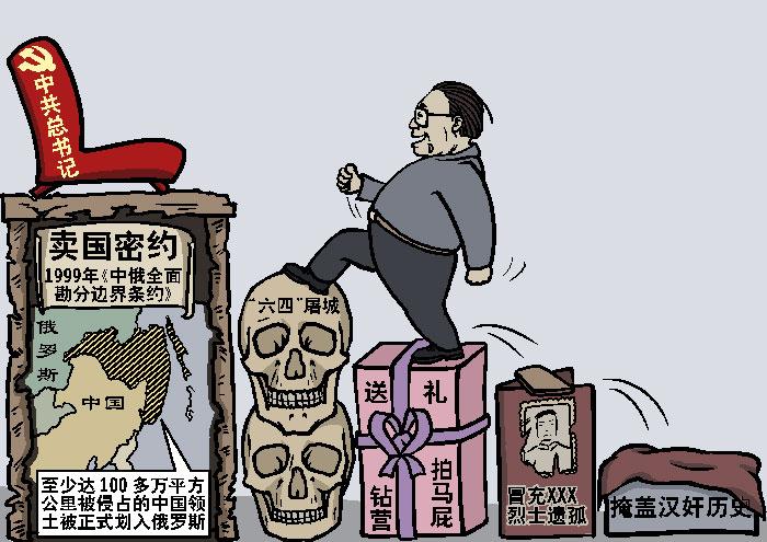 С помощью взяток, убийств, сокрытия правды и предательства Цзян Цзэминь поднялся на верхушку КПК. Иллюстрация: Великая Эпоха (The Epoch Times)