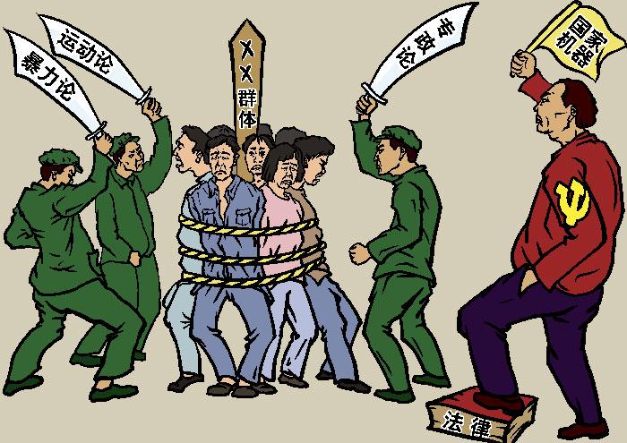 КПК осуществляет геноцид последователей Фалуньгун. Иллюстрация: Великая Эпоха (The Epoch Times) .
