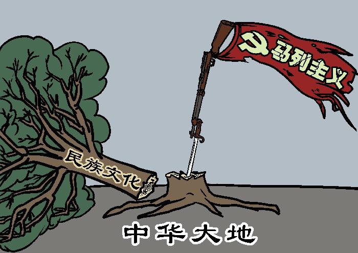 КПК заменила традиционную китайскую культуру марксизмом и ленинизмом. Иллюстрация: Великая Эпоха (The Epoch Times)